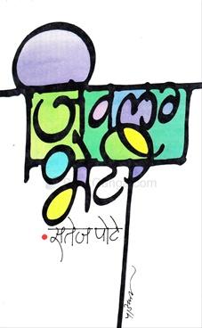 Jivlag Bheti