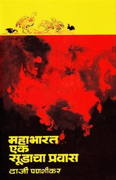 Mahabharat Ek Sudacha Pravas