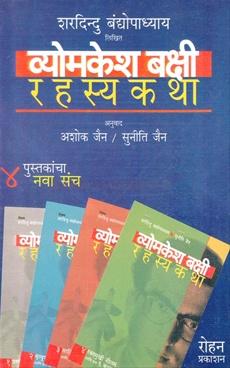 Vyomkesh Bakshi Rahasyakatha ( Set Of 4 Books )
