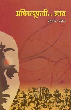 Abhimanyupatni Uttara