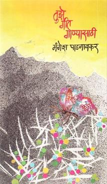 Tuze Git Ganyasathi