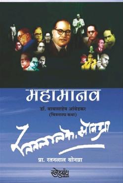 Mahamanav