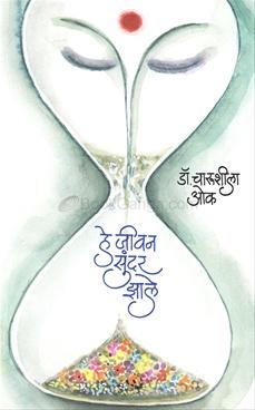 He Jeevan Sundar Zale