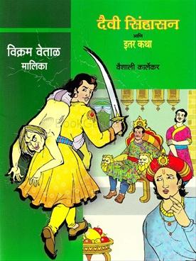 Vikram Vetal Malika Daivi Sinhasan Ani Itar Katha
