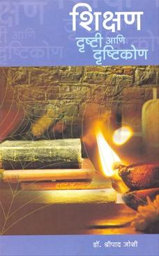 Shikshan Drushti Ani Drushtikon