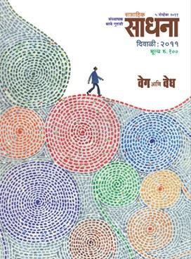 Sadhana (2011)
