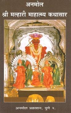 Shree Malhari Mahatmya Kathasar