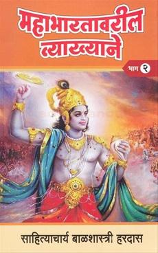 Mahabharatavaril Vyakhyane Bhag-2