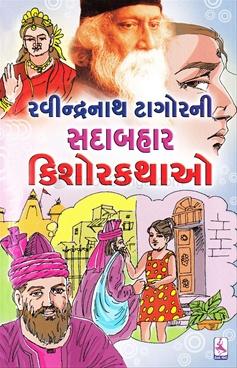Ravindranath Tagore Ni Sadabahar Kishor Kathao