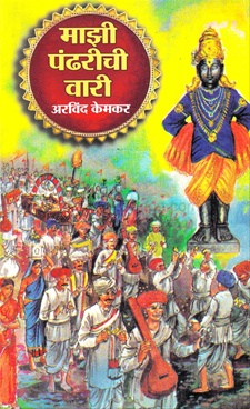 Majhi Pandharichi Vari