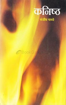 Kanishtha