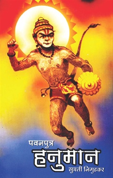 Pavanputra Hanuman