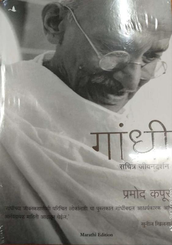 गांधी सचित्र जीवनदर्शन