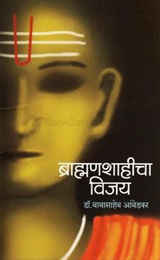 Bramhanshahicha Vijay