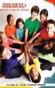 Gurukul : Enduring Values For Children
