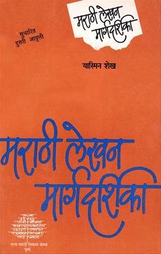 Marathi Lekhan Margdarshika