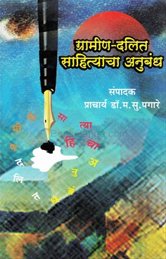Gramin Dalit Sahityacha Anubandh