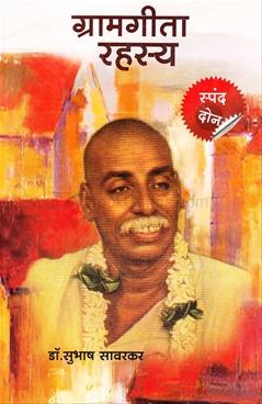 Gramgeeta Rahasya ( spand 2 )