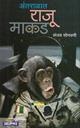 अंतराळत राजू माकड