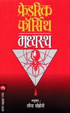 Madhyastha