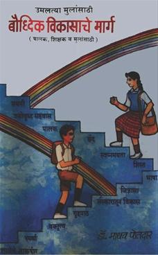 Umaltya Mulansathi Baudhik Vikasache Marg