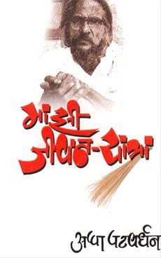 Mazi Jivan Yatra