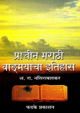 Prachin Marathi Vadmayacha Etihas