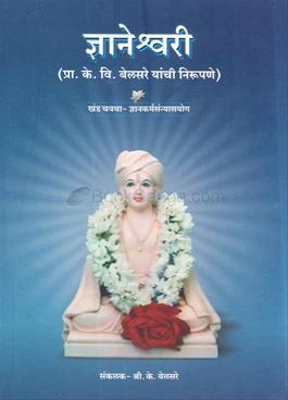 Dnyaneshwari Khand 4