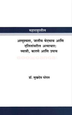 Maharashtratil Asprushyata, Jatiy, Bhedbhav Ani Dalitanvaril Atyachar