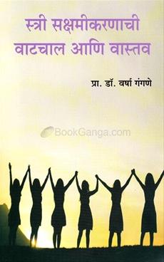 Stri Sakshamikaranachi Vatchal Ani Vastav