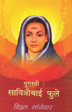 Yugstri : Savitribai Phule