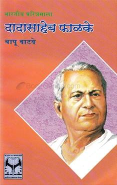 Bhartiya Charitramala Dadasaheb Phalke