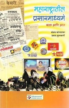 Maharashtratil Prasarmadhyame