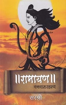 Ramayan Vanvas Rahasya