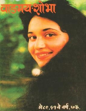 वाङ्मय शोभा ( मे १९८९ )