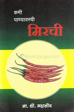 Kami Panyavarchi Mirchi