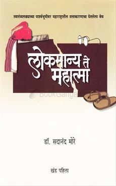 Lokmanya Te Mahatma (Paper Back) Khand 1 & 2