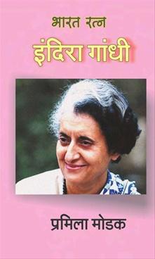 Bharatratna Indira Gandhi