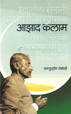 Azad Kalam