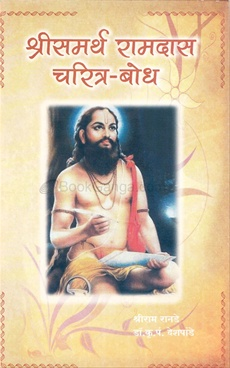 Shrisamartha Ramdas Charitra Bodh