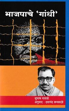 Bhajapache Gandhi