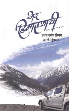 Sad Himalayachi