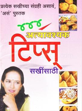 444 Atyavashyak Tips Sakhinsathi
