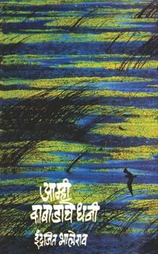Amhi Kabadache Dhani