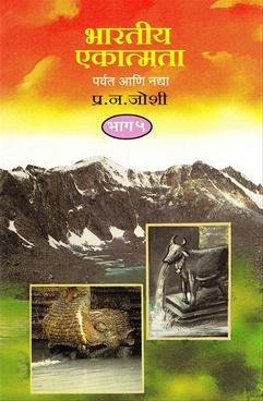 Bhartiya Ekatmata - Bhag 5
