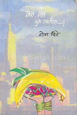 Gauri, Gauri Kuthe Alis...?