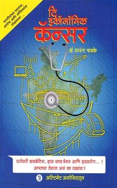 The Economic Cancer ( Marathi )