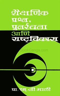Shaikshanik Prashna , Punrrachana Aani Rashtravikas
