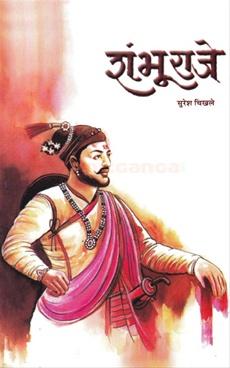 Shambhuraje