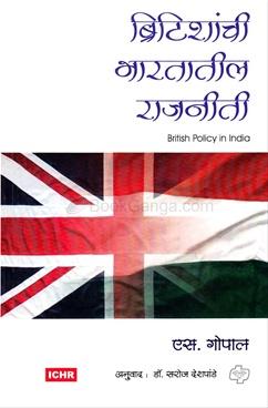 Britishanchi Bhartatil Rajniti